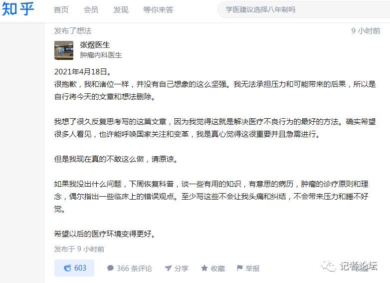 北京大学第三医院张煜医生知乎爆料:肿瘤治疗人财两空,很多源于医生肆意妄为